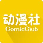 动漫社破解版 免费看动漫,漫画。